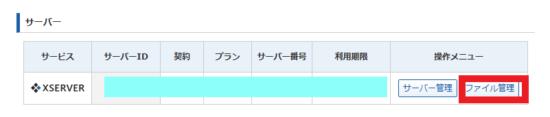 エックスサーバー ファイル管理