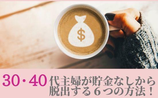 3040代主婦が貯金なしから脱出する6つの方法