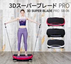 3Dスーパーブレード 痩せる おうち時間