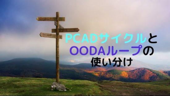 PACDとOODAの使い方